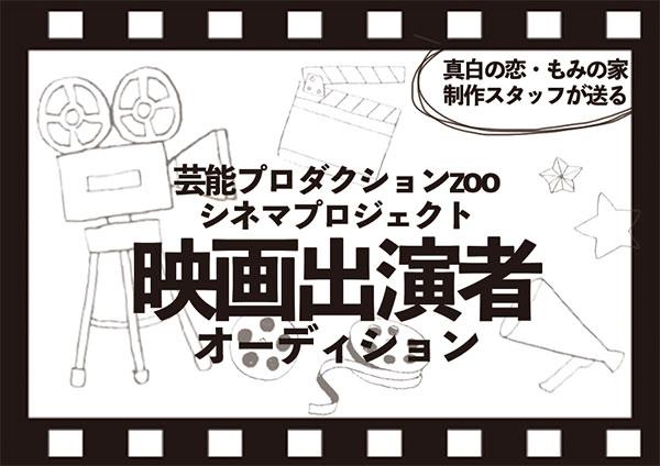 映画出演者オーディション開催のお知らせ